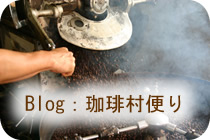 ブログ:珈琲村便り